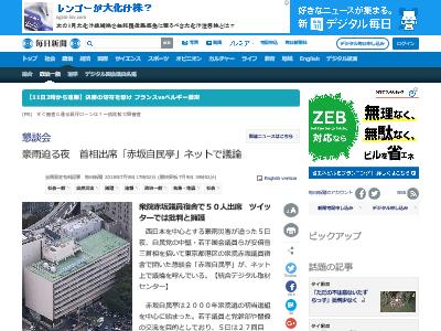 自民党議員 納涼ビアパーティー 批判 西日本記録的豪雨 西田議員に関連した画像-03