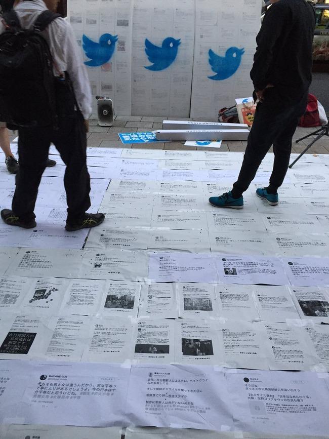 ツイッター ヘイト ツイート 踏みつけ 歩道 差別 デモ 抗議に関連した画像-02