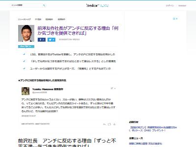 前澤社長 アンチ反応 理由に関連した画像-02