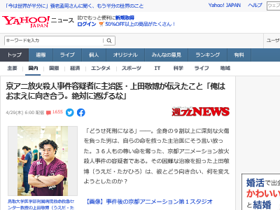 京アニ放火事件 青葉容疑者 主治医 上田敬博 火傷に関連した画像-02