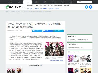 ダンガンロンパ3アニメ無料配信に関連した画像-02