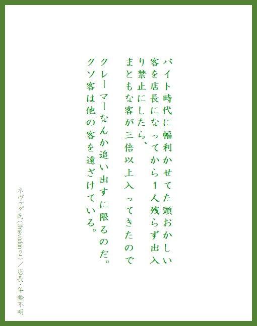 阪急 広告 格言 ホワイトに関連した画像-02