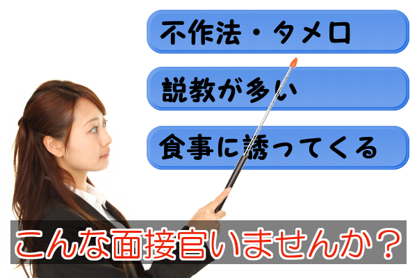 週刊文春 文春砲 DeNA 採用担当者 就活生 女子大生 セクハラに関連した画像-01