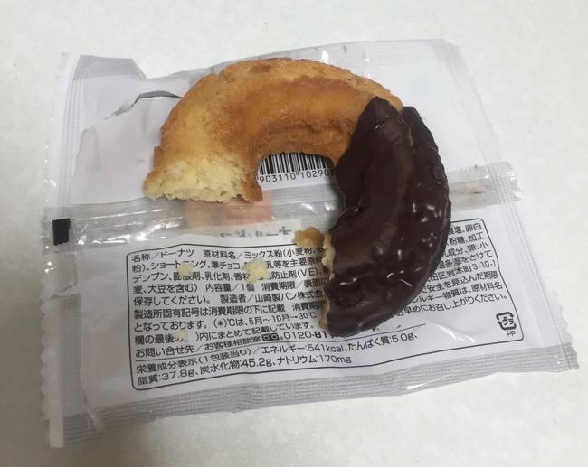 潔癖症 抹殺 ドーナツに関連した画像-02