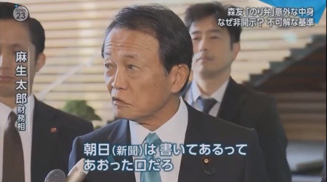 麻生太郎 朝日新聞 森友学園 素直に言えやに関連した画像-03