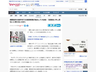 東京五輪 韓国 代表選手 福島県産食材 韓国メディアに関連した画像-02