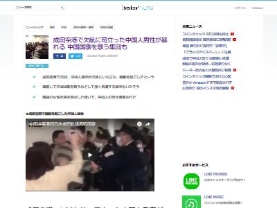 成田空港 中国人 騒動に関連した画像-02