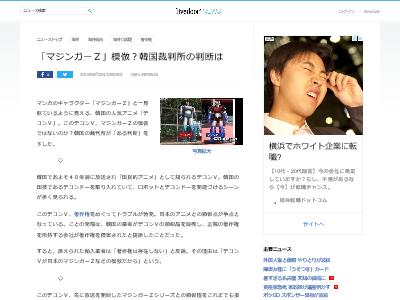 マジンガーZ 韓国 テコンV 裁判 勝訴 模倣 パクリ に関連した画像-02