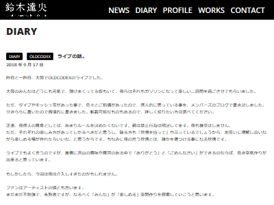 OLDCODEX 鈴木達央 失明 退学 声優に関連した画像-07