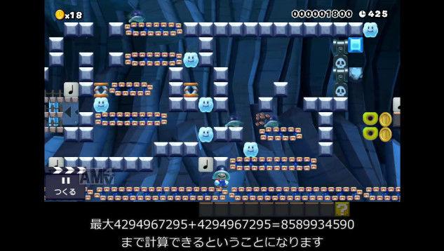 スーパーマリオメーカー マリオメーカー 計算に関連した画像-29