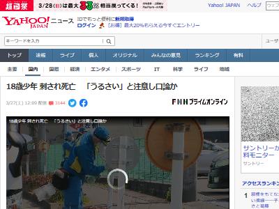 神奈川 高校生 18歳 殺人事件に関連した画像-02