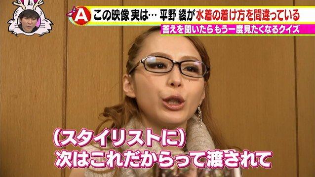 アヤスタイル 平野綾 テレビ 水着 AYASTYLEに関連した画像-08