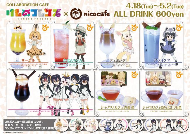けものフレンズ コラボカフェ ニコニコ本社 ニコカフェ 紅茶 じゃぱりまんに関連した画像-04