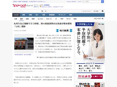 丸刈り強制熊本県立済々黌高訴訟に関連した画像-02