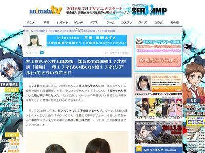 井上喜久子 井上ほの花 年齢 声優に関連した画像-02