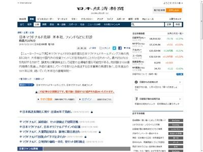 マクドナルド 日本 株式売却に関連した画像-02