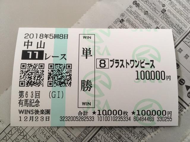 競馬 万馬券 有馬記念 馬券 ブラストワンピース 10万円に関連した画像-02