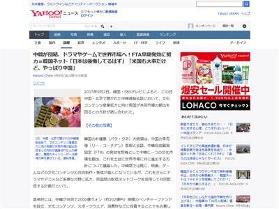 日本 中国 韓国 アニメ ゲームに関連した画像-02