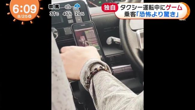 タクシー 運転手 スマホ ゲーム ウマ娘に関連した画像-01