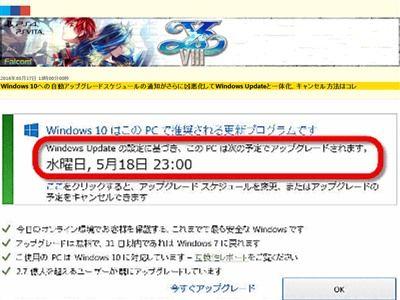 Windows10 強制アップグレード WindowsUpdateに関連した画像-02