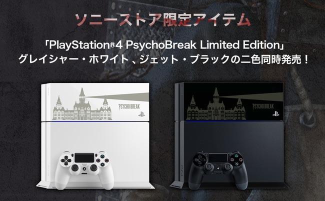 PS4 サイコブレイクに関連した画像-01