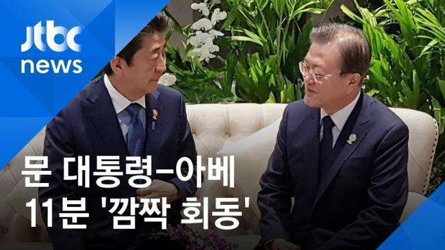 日韓 安倍首相 文大統領 対話 関係改善 期待に関連した画像-01