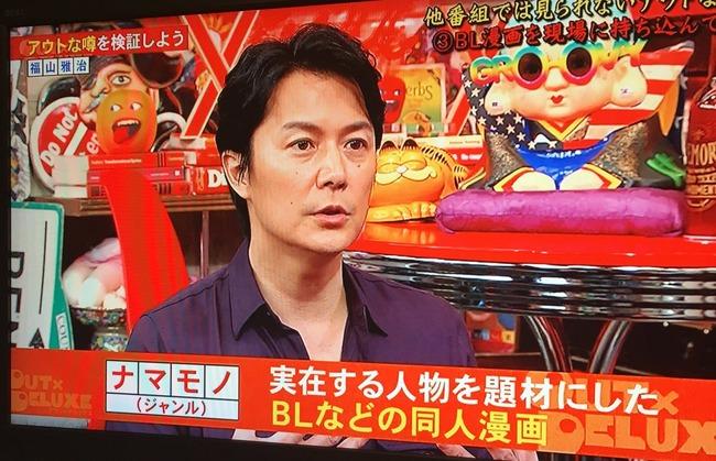 福山雅治 BL漫画 香川照之 ナマモノ BL 腐男子 アウトデラックスに関連した画像-06