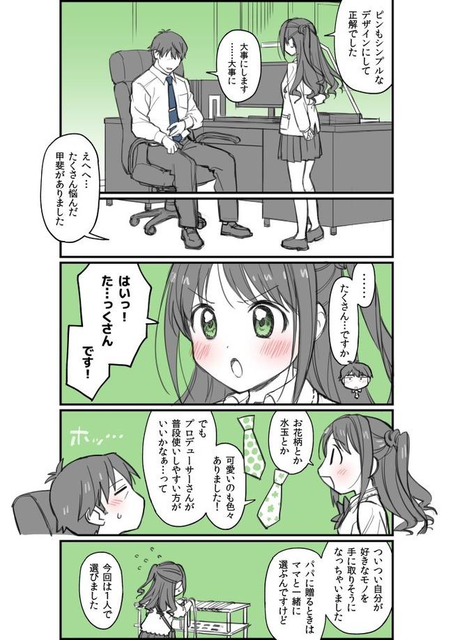 武内駿輔 武内P 生誕祭 誕生日 武内駿輔 に関連した画像-04