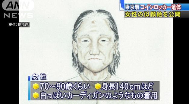 コインロッカー 遺体 似顔絵に関連した画像-06