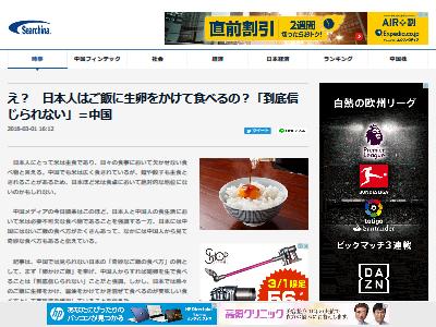 中国 卵かけご飯 キモいに関連した画像-02