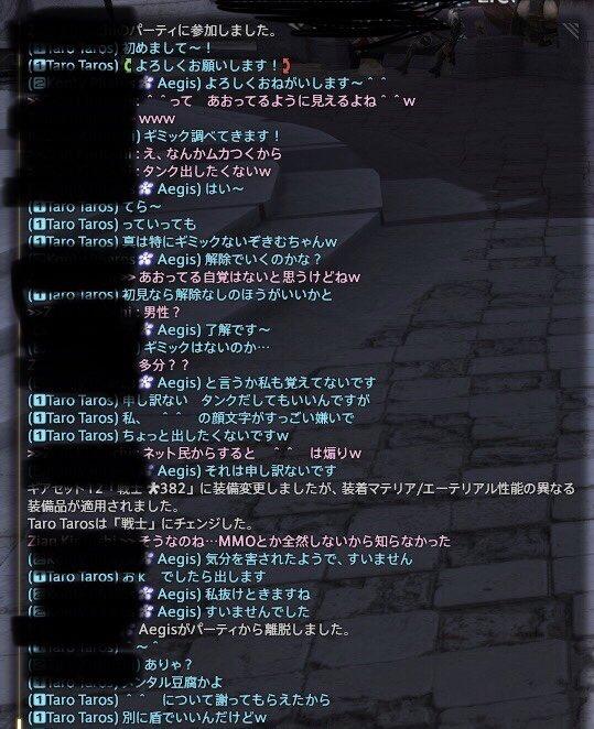 FF14 ネトゲ 顔文字 ^^ プレイヤー 煽り ギスギスオンライン に関連した画像-03