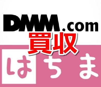はちま DMMに関連した画像-01