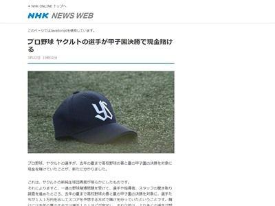 プロ野球 野球賭博 ヤクルト ヤクルトスワローズ 甲子園 高校野球に関連した画像-02