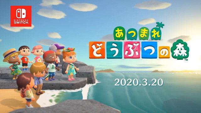 【速報】スイッチ新作『あつまれ どうぶつの森』発売日は2020年3月20日!!