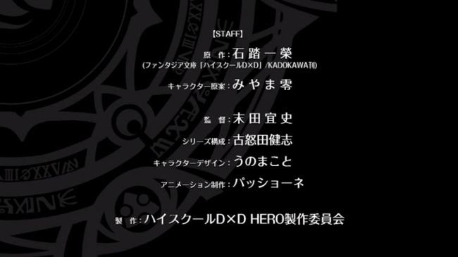 ハイスクールD×D TVアニメ 4期 2018年に関連した画像-04