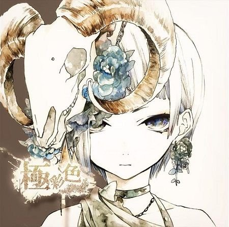 ニコニコ動画 歌い手 れをる メジャーデビュー CD 極彩色 ボカロ ボーカロイド ボカロPに関連した画像-01