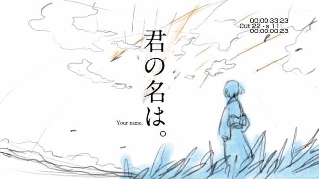 君の名は。 新海誠 BD DVD OP 絵コンテ 期間限定 ねんどろいどに関連した画像-02