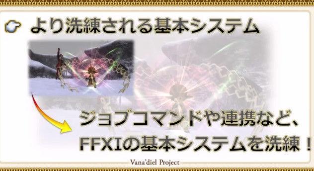 FF11 スマホに関連した画像-04