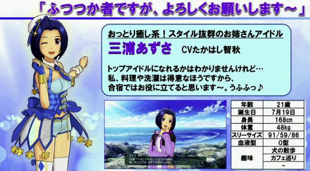 アイドルマスター プラチナスターズ PV PS4に関連した画像-28
