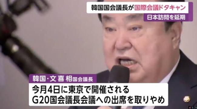 フジテレビ 誤報 韓国 国会議長 文喜相 来日 国際会議 ドタキャンに関連した画像-01
