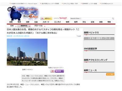 韓国 暴行 ホテルに関連した画像-01