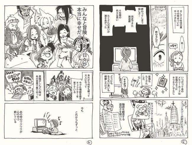 ファイナルファンタジー7 FF7 6年 漫画 プレイに関連した画像-05