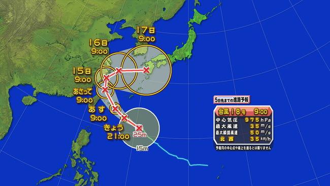 台風 台風18号 日本縦断 ツアー スケジュール 連休に関連した画像-01