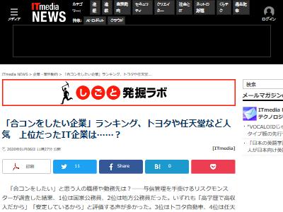 合コン 公務員 トヨタ 任天堂に関連した画像-02