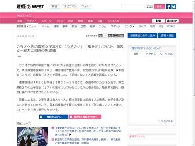 カラオケ 女子高生 暴力団 逮捕に関連した画像-02