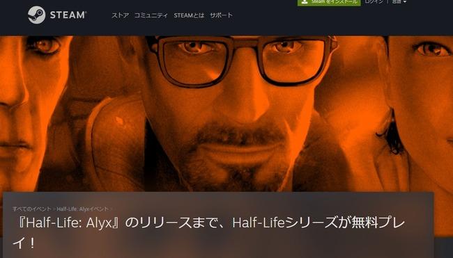 Half-Life 無料に関連した画像-03