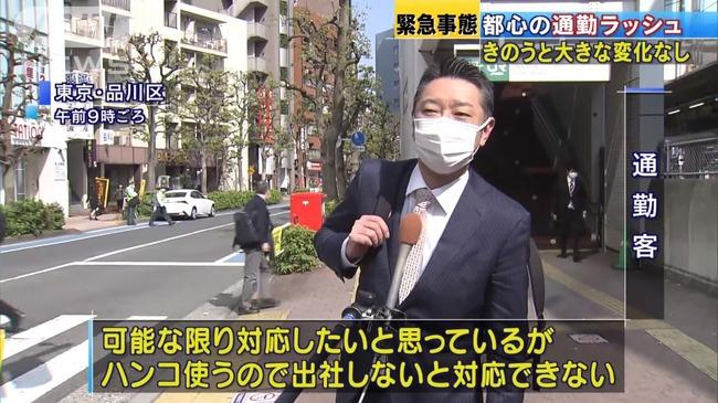 日本 ハンコ 出勤 会社 出社 新型コロナウイルス リモートワークに関連した画像-02