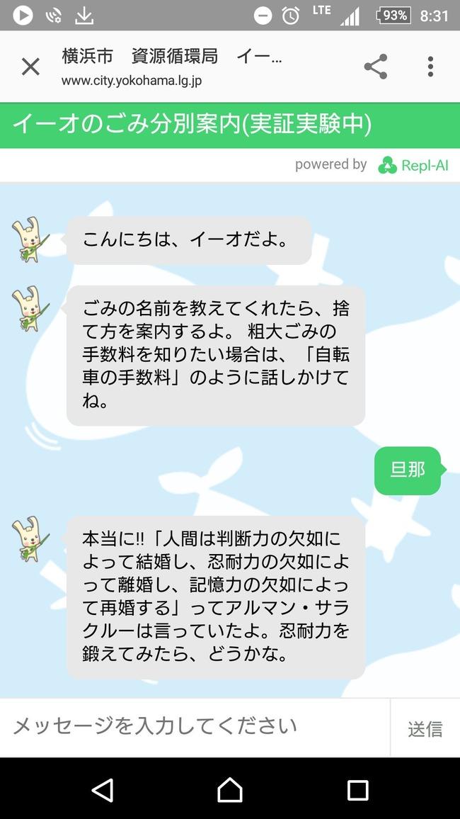 横浜 イーオ ゴミ 分別 旦那に関連した画像-02