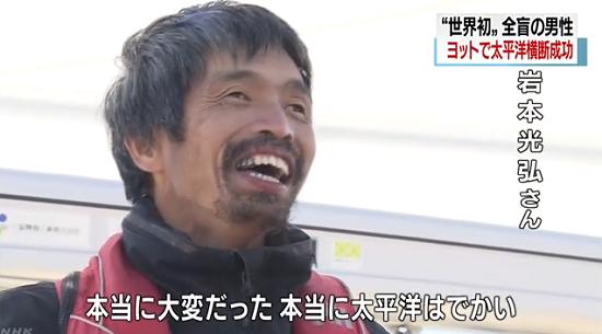 全盲日本人太平洋横断に関連した画像-01