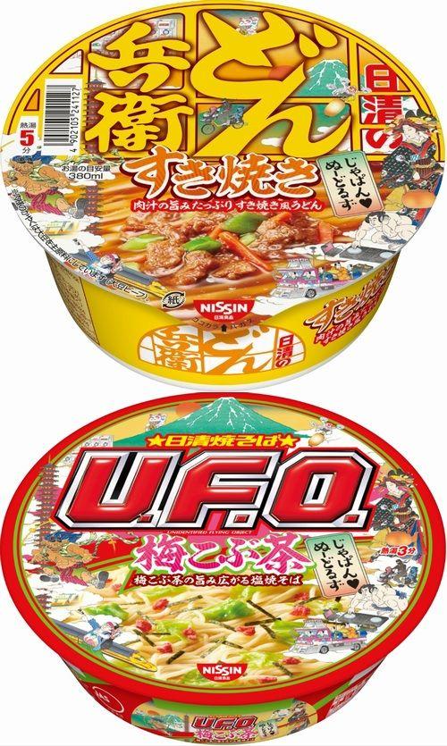カップヌードル 抹茶 UFO 梅昆布茶 すき焼き どん兵衛に関連した画像-04